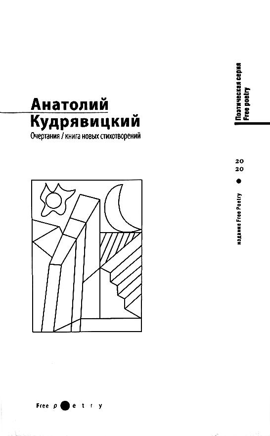 Ochertaniya